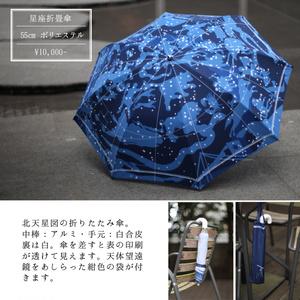 星座折畳傘