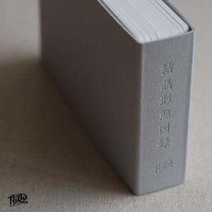 結晶形態図録 / The book of Crystal Morphology