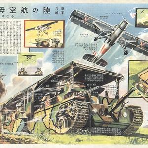機械化 小松崎茂の超兵器図解