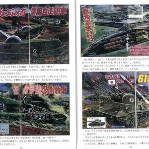 國防科學雑誌『機械化』の時代