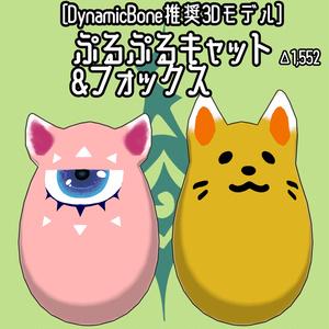 [無料配布]ぷるぷるキャット&フォックス