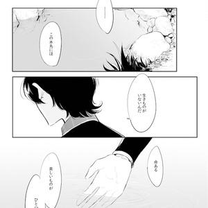 【2018/11/24発行】あかき夢見し