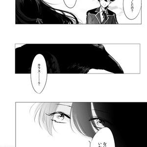 【2019/2/24発行】本丸怪異譚・化烏