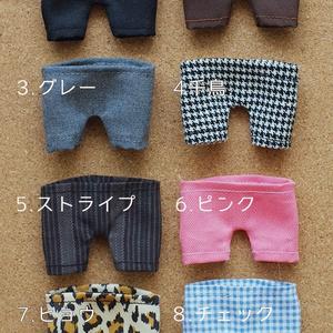 ぬい服(パンツ)