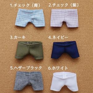 ぬい服(パンツその2)