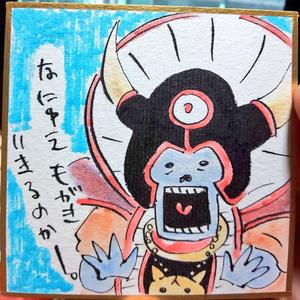 【 ミニ色紙】ゾーマ