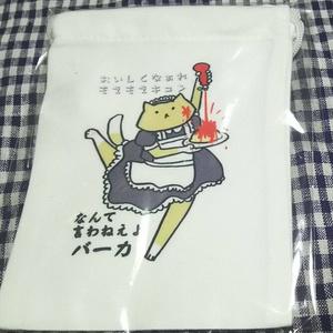 ミーコちゃんミニ巾着