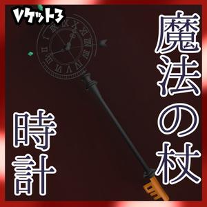 [Vケット3]魔法の杖 時計ver