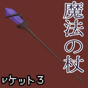 [Vケット3]魔法の杖 wood