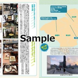 台湾萌え旅