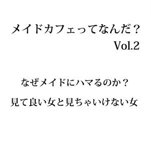 メイドカフェってなんだ? vol.2 ~見て良い女と見ちゃいけない女~