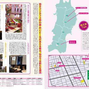 萌え旅 2017年度版