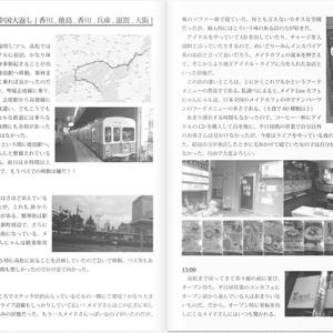 萌え旅メイキング ~日本全国コンカフェ旅の全記録~