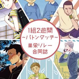 1組2遊間~バトンタッチ~巣栄リレー合同誌