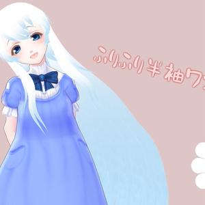 【VRoid】ふりふり半袖ワンピ【3色】