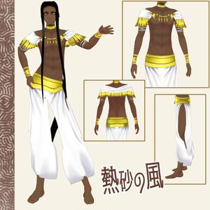 【VRoid男性テクスチャ】熱砂の風衣装【無料・支援版有り】