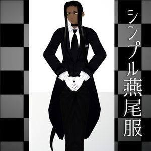 【VRoid】シンプル燕尾服【ワンピース】