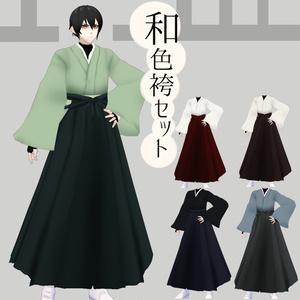 【VRoid】和色袴セット【和服テクスチャ】