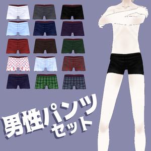 【VRoid】男性パンツセット【パンツ】