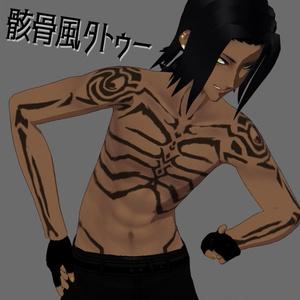 【VRoid】骸骨風タトゥー【男性向け】
