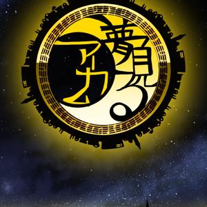 CoCTRPG6版シナリオ「夢見るアーカム」