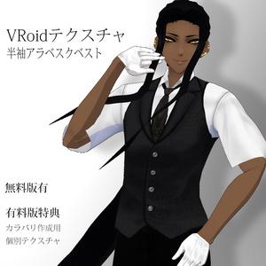 【VRoidテクスチャ】半袖アラベスクベスト【無料版あり】