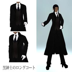 【VRoid】黒紳士のロングコート【男性用】