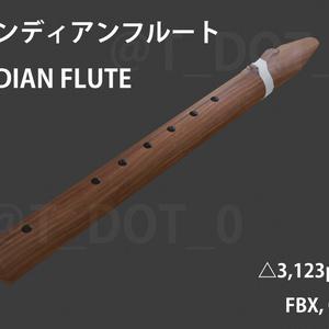 【3Dモデル】インディアンフルート/INDIAN FLUTE【FBX,OBJ】