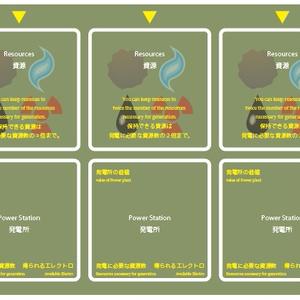 電力会社カードゲーム 個別プレイシート