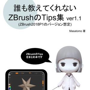 誰も教えてくれないZBrushのTips集