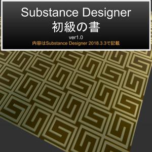 Substance Designer 初級の書