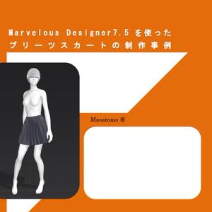 Marvelous Designer7.5を使ったプリーツスカートの制作事例