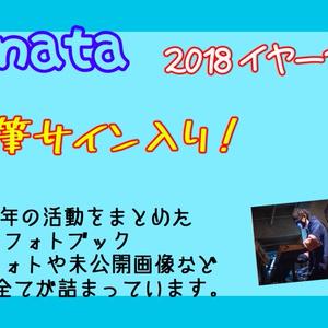 【サイン入り】Kanata 2018年イヤーブック