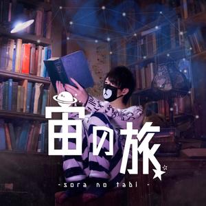 宙の旅 - sora no tabi -