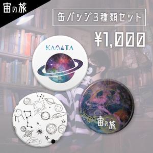 【宙の旅】缶バッチ3種類セット