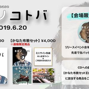 2ndシングル【キミノコトバ】