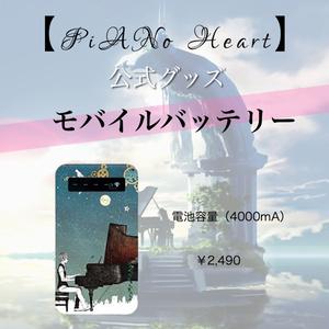 PiANo Heart モバイルバッテリー