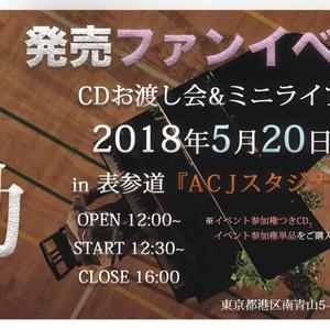 1stシングル【流動】5月20日発売