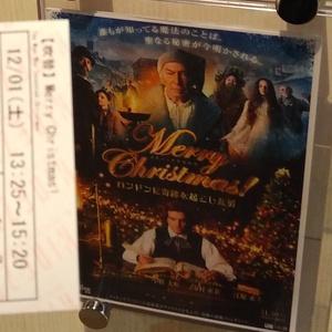 映画感想『メリークリスマス』