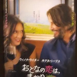 映画感想『おとなの恋はまわり道』
