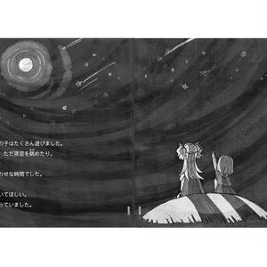 赤月ゆに絵本「吸血鬼の女の子のおはなし」