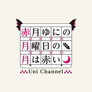 ラジオ・赤月月の「〇〇ってシチュ」のコーナー