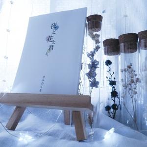 一文集「夜と花と君と、」