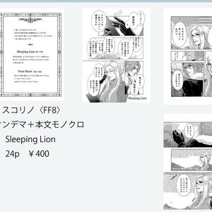 Sleeping Lion【 FF8 スコリノ】
