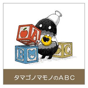 【イラスト集】タマゴノマモノのabc
