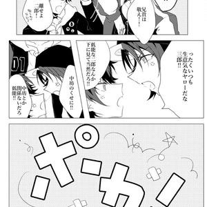 【三郎×一郎×二郎】しーくれっと