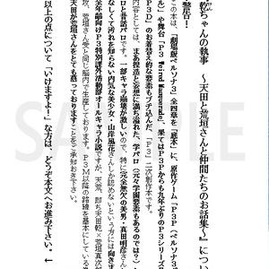 乾ちゃんの執事~天田と荒垣さんと仲間たちのお話集~