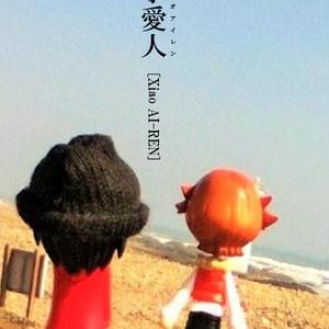小愛人[Xiao AI-REN]