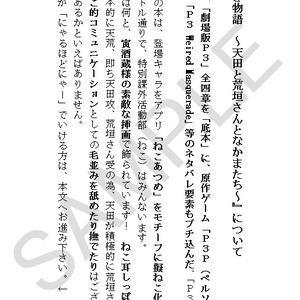 にわさき物語~天田と荒垣さんとなかまたち~