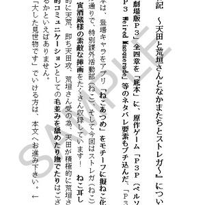 にわさき日記 ~天田と荒垣さんとなかまたちとストレガ~